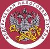 Налоговые инспекции, службы в Шахтерске