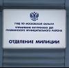 Отделения полиции в Шахтерске