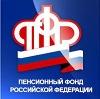 Пенсионные фонды в Шахтерске